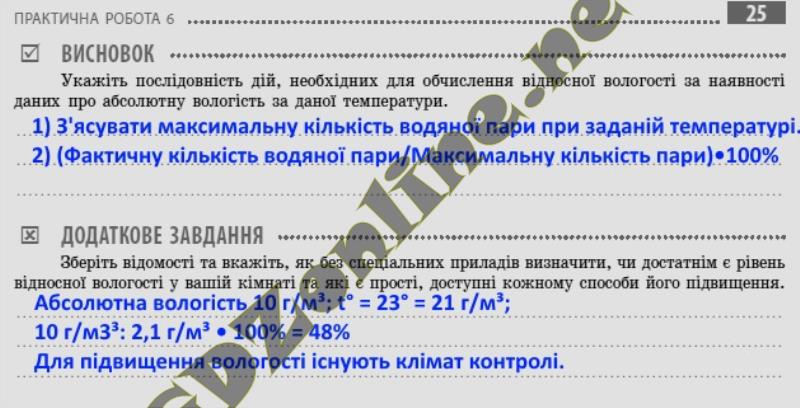 Ответы на практические работы физическая география украины 8 класс о.г.стадник г.д.довгань