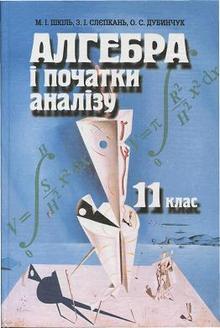 Алгебра (Шкіль, Слєпкань, Дубинчук) 11 клас