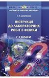 Обкладинка Розв'язання до лабораторних робіт з фізики 11 клас