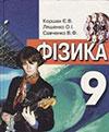 Фізика (Ляшенко, Коршак, Савченко) 9 клас