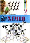 Хімія (Ляшевська) 9 клас