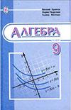 Алгебра (Кравчук, Підручна, Янченко) 9 клас