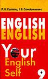 Англійська мова (Калініна, Самойлюкевич) 9 клас
