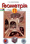 Геометрія (Апостолова) 11 клас