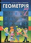 Геометрія (Бевз, Владимирова) 7 клас