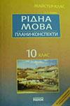 Українська мова (Глазова, Кузнецов) 10 клас