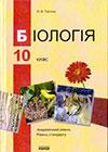 Обкладинка Біологія (Тагліна) 10 клас