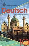Німецька мова (Басай) 10 клас