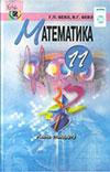 Обкладинка Математика (Бевз) 11 клас 2011