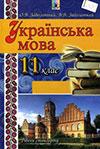 Українська мова (Заболотний) 11 клас