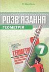 Обкладинка Геометрія (Мерзляк) 7 клас - Збірник задач