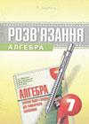 Алгебра (Мерзляк) 7 клас - Збірник задач