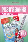 Алгебра (Мерзляк) 10 клас - Збірник задач