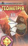 Геометрія (Білянін, Швець) 10 клас