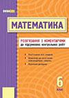 Математик 6 клас - Підсумкові контрольні роботи Гальперіна