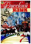 Російська мова (Пашковська) 7 клас