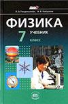 Фізика (Генденштейн) 7 клас