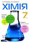 Хімія (Попель, Крикля) 7 клас 2015