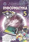 Інформатика (Ривкінд, Лисенко, Чернікова, Шакотько) 5 клас