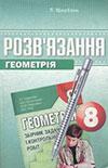 Геометрія (Мерзляк, Полонський, Рабінович, Якір) 8 клас