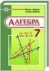 Обкладинка Алгебра (Янченко, Кравчук) 7 клас