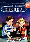 Обкладинка Фізика (Ільченко, Куликовський) 7 клас