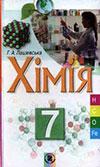 Обкладинка Хімія (Лашевська) 7 клас