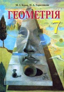 Геометрія (Бурда, Тарасенкова) 7 клас