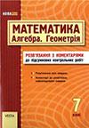 Математика: Алгебра, Геометрія 7 клас Гальперіна
