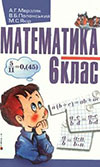 Математика (Мерзляк) 6 клас 2006 рік