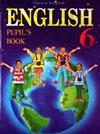 Англійська мова (Карп'юк) 6 клас