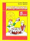 Математика (Янченко, Кравчук) 5 клас