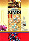 Обкладинка Хімія (Ярошенко) 11 клас