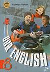 Англійська мова (Биркун) 8 клас