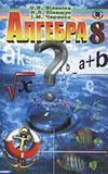 Алгебра (Біляніна, Кінащук, Черевко) 8 клас