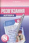 Алгебра Збірник (Мерзляк, Полонський, Рабінович, Якір) 8 клас