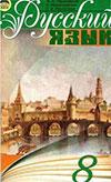 Російська мова (Пашковська, Михайловська, Распопова) 8 клас