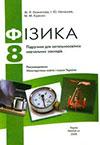 Фізика (Божинова, Ненашев, Кірюхін) 8 клас
