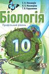 Біологія (Межжерін, Межжеріна, Коршевнюк) 10 клас