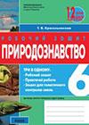 Природознавство - Робочий зошит (Задорожний, Запорожець) 6 клас