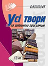 Обкладинка Українська література (твори) 6 клас