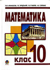 Обкладинка Математика (Афанасьєва, Бродський, Павлов, Слипенко) 10 клас