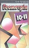 Геометрія (Погорєлов) 11 клас