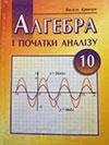 Обкладинка Алгебра (Кравчук) 10 клас