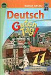 Німецька мова (Басай) 11 клас
