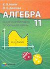 Обкладинка Алгебра (Нелін, Долгова) 11 клас