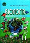 Обкладинка Біологія (Межжерін) 11 клас