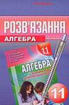 Алгебра 11 клас Мерзляк - Збірник задач
