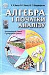 Обкладинка Алгебра (Бевз, Владімірова) 11 клас