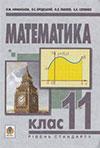 Математика (Афанасьєва, Бродський, Павлов, Сліпенко) 11 клас
